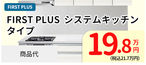 FIRST PLUS システムキッチンタイプ
