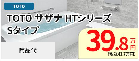 TOTO サザナ HTシリーズ Sタイプ