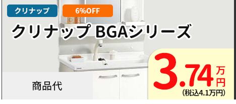 クリナップ BGAシリーズ