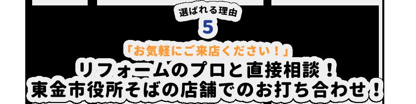 選ばれる理由5「お気軽にご来店ください!」リフォームのプロと直接相談!東金市役所そばの店舗でお打ち合わせ!