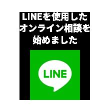 LINEを使用したオンライン相談を始めました